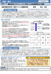 新発見「分子スイッチ」予測による新薬開発法の提案