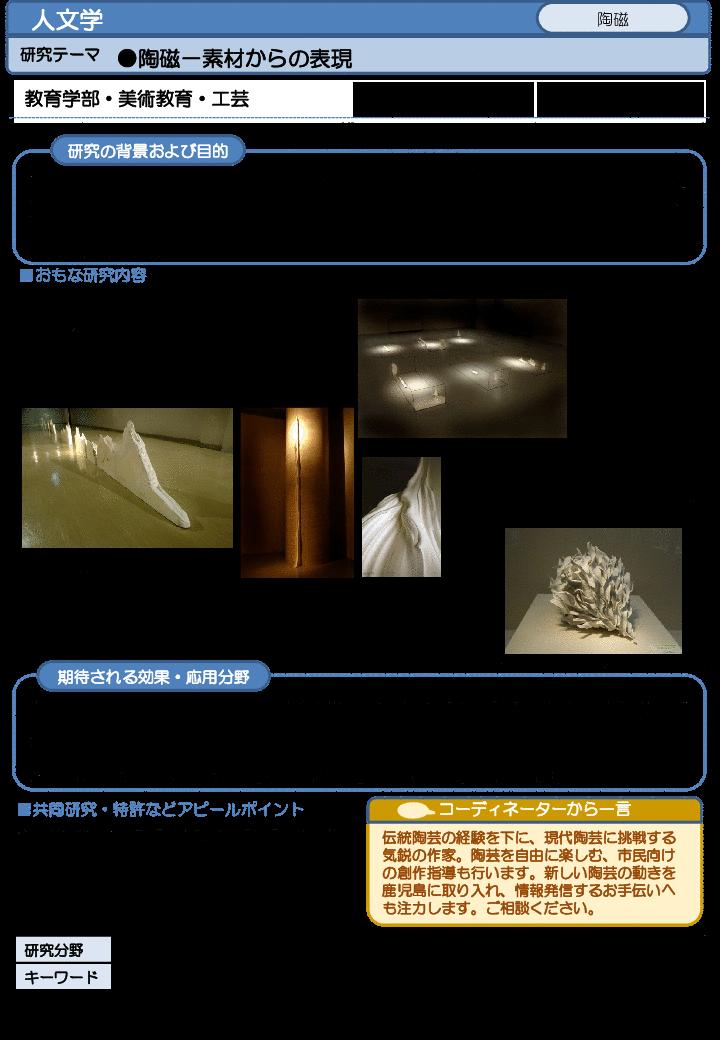 陶磁素材からの表現