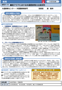 東アジアにおける外国語教育の比較研究