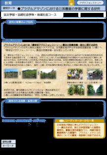 ブラジルアマゾンにおける日系農家の学習に関する研究