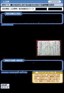 日本近世における出版文化をめぐる諸問題の研究