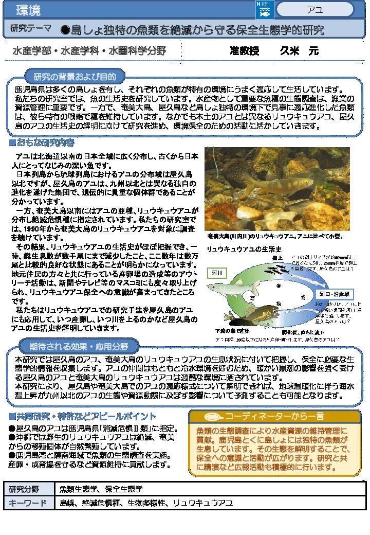 島しょ独特の魚類を絶滅から守る保全生態学的研究