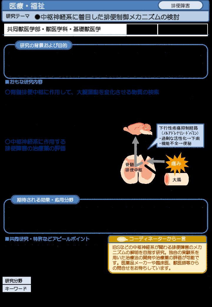 中枢神経系に着目した排便制御メカニズムの検討