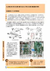 火山噴出物の乾式比重分離方法および乾式比重分離装置の開発