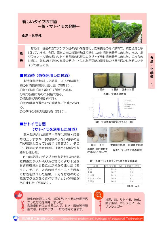 新しいタイプの甘酒  −茶・サトイモの発酵−