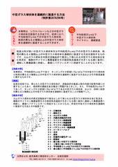 中空ガラス球状体を連続的に製造する方法 (特許第3876296号)