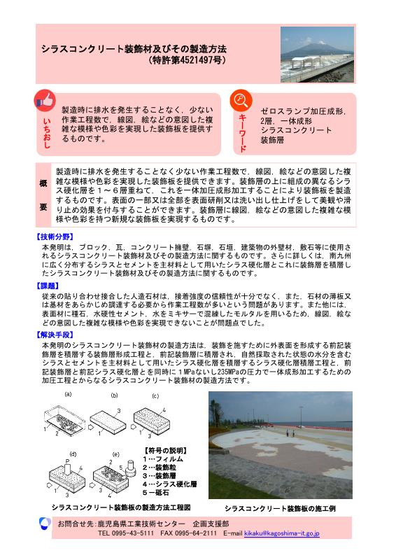 シラスコンクリート装飾材及びその製造方法 (特許第4521497号)