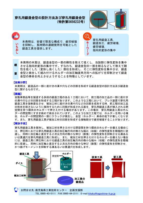 穿孔用鍛造金型の設計方法及び穿孔用鍛造金型 (特許第5656232号)