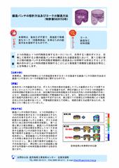 鍛造パンチの設計方法及びヨークの製造方法 (特許第5828153号)