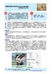 静電気放電発生箇所検出方法及び検出装置 (特許第4931252号)
