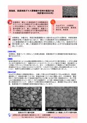 高強度,高真球度ガラス質微細中空球の製造方法 (特許第5035563号)