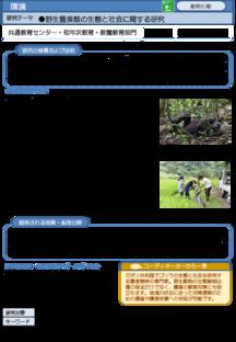野生霊長類の生態と社会に関する研究