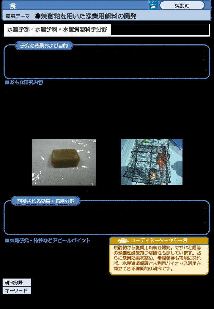 焼酎粕を用いた漁業用餌料の開発