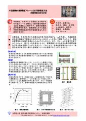 木造建物の壁補強フレーム及び壁補強方法 (特許第5228164号)