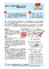 熱線ろう付け装置及び熱線ろう付け方法 (特許第4366697号)