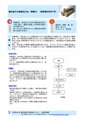 銅合金中の鉛除去方法(青銅中)(特許第4599521号)