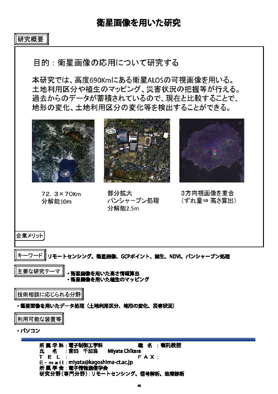 衛星画像を用いた研究