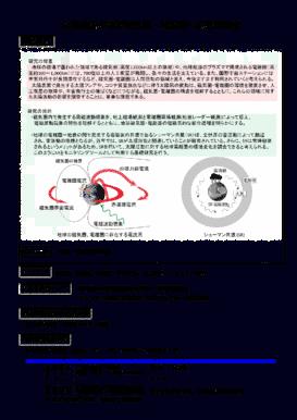 太陽活動の地球磁気圏・電離圏への影響調査