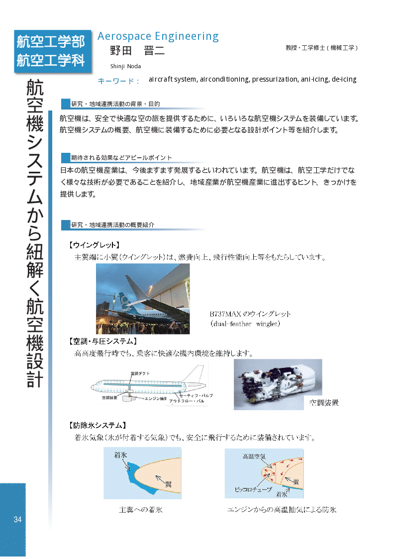 航空機システムから紐解く航空機設計