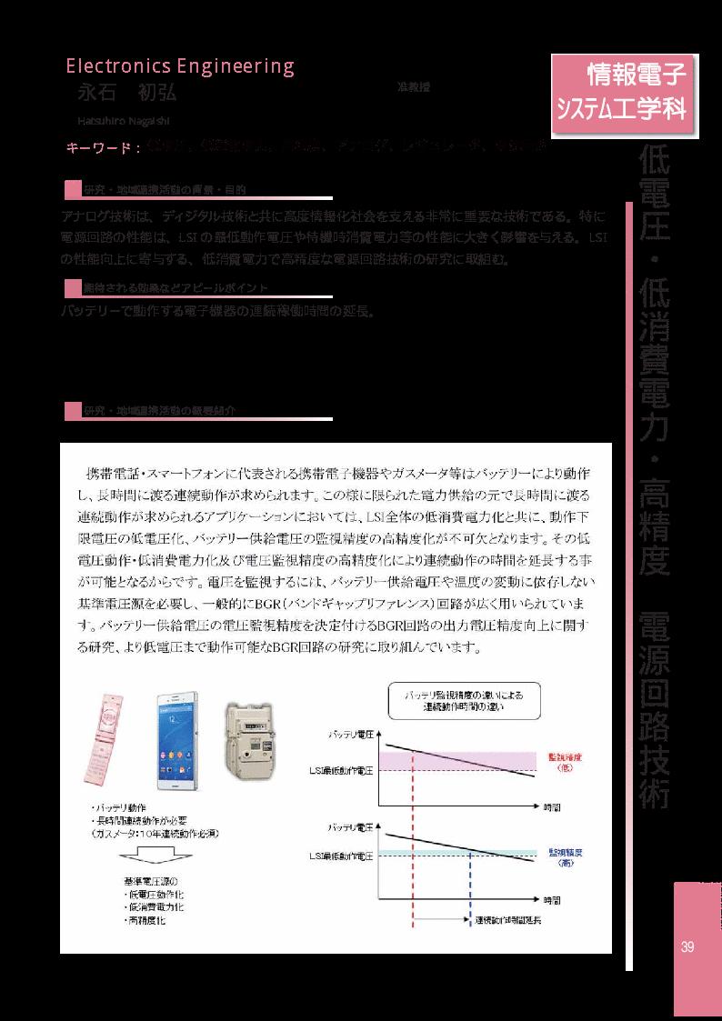 低電圧・低消費電力・高精度   電源回路技術