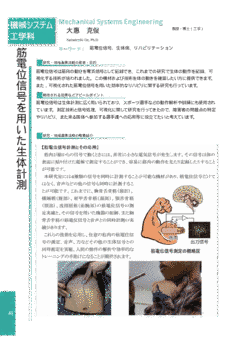 筋電位信号を用いた生体計測