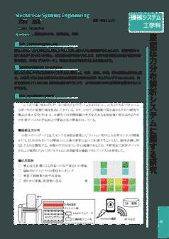 座面圧力分布解析システムに関する研究