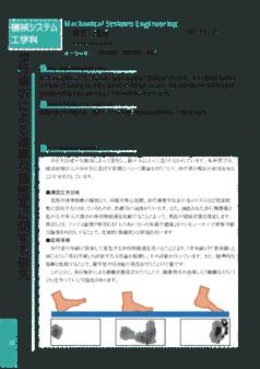 歩行解析による健康状態推定に関する研究