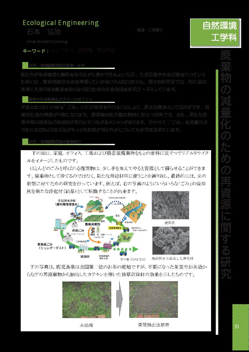 廃棄物の減量化のための再資源に関する研究