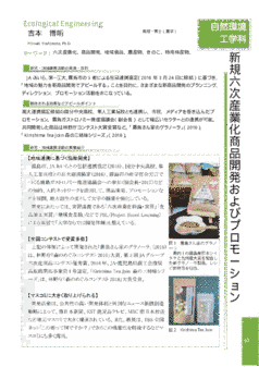 新規六次産業化商品開発およびプロモーション