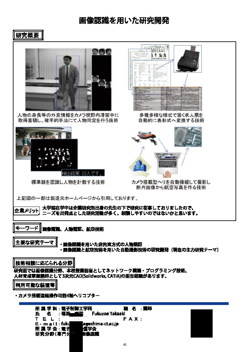 画像認識を用いた研究開発