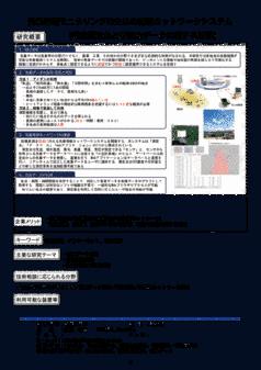 気象環境モニタリングのための情報ネットワークシステム(環境測定および気象データに関する計算)