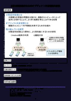 分散並列処理のためのオブジェクト共有空間の拡張