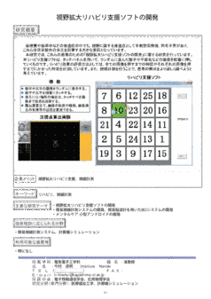 視野拡大リハビリ支援ソフトの開発