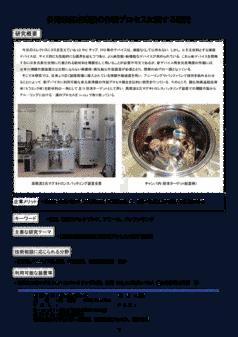 多元素組成薄膜の作製プロセスに関する研究