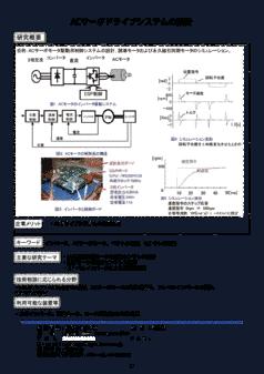 ACサーボドライブシステムの設計