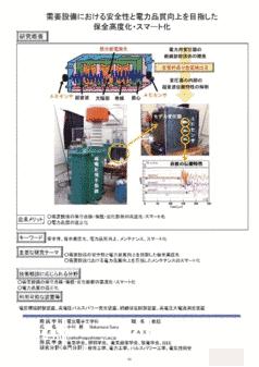 需要設備における安全性と電力品質向上を目指した 保全高度化・スマート化