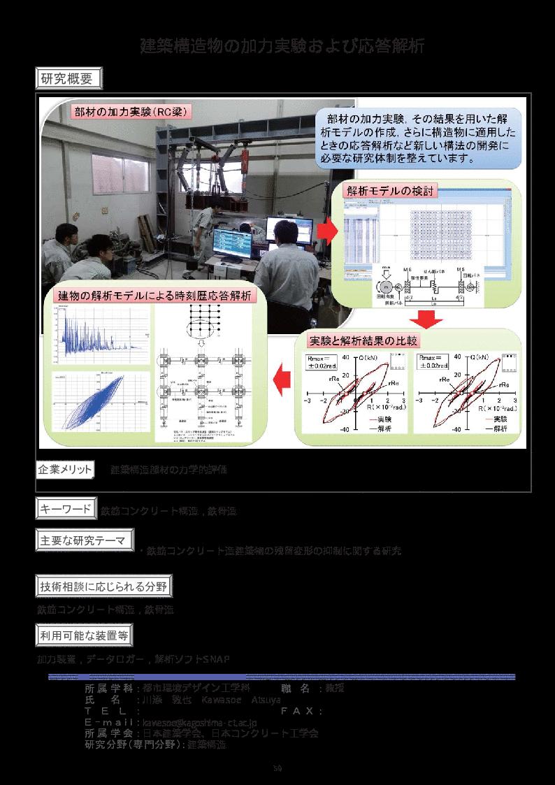 建築構造物の加力実験および応答解析