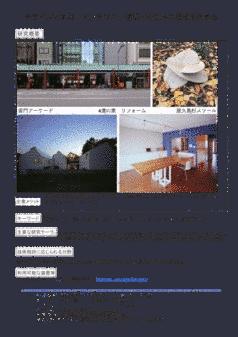 デザインで家具・インテリア・建築・街並みの価値を高める