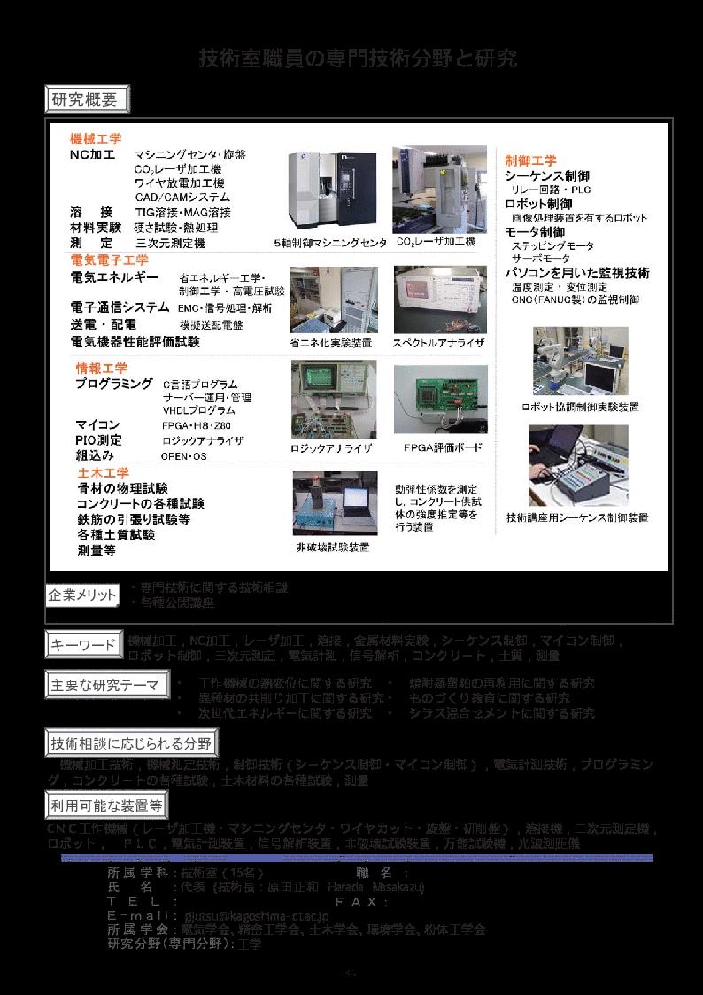 技術室職員の専門技術分野と研究