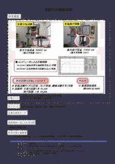 金属材料強度試験