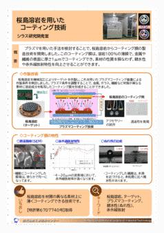 桜島溶岩を用いた コーティング技術