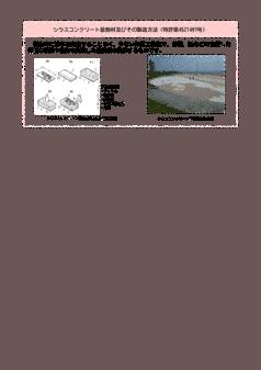 シラスコンクリート装飾材及びその製造方法
