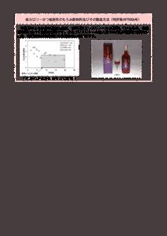 低カロリーかつ低臭性のもろみ酢飲料及びその製造方法