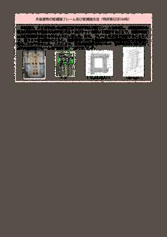 木造建物の壁補強フレーム及び壁補強方法