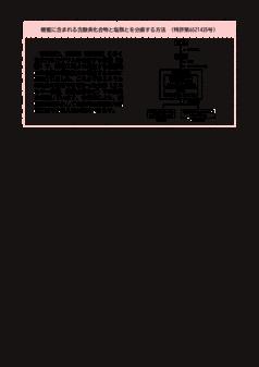 糖蜜に含まれる含酸素化合物と塩類とを分画する方法