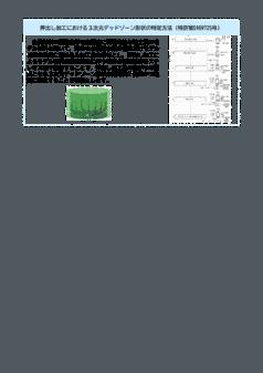 押出し加工における3次元デッドゾーン形状の特定方法