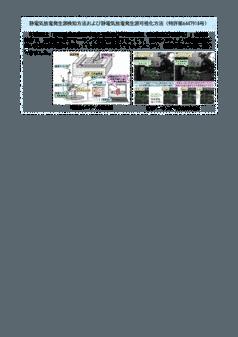 静電気放電発生源検知方法および静電気放電発生源可視化方法
