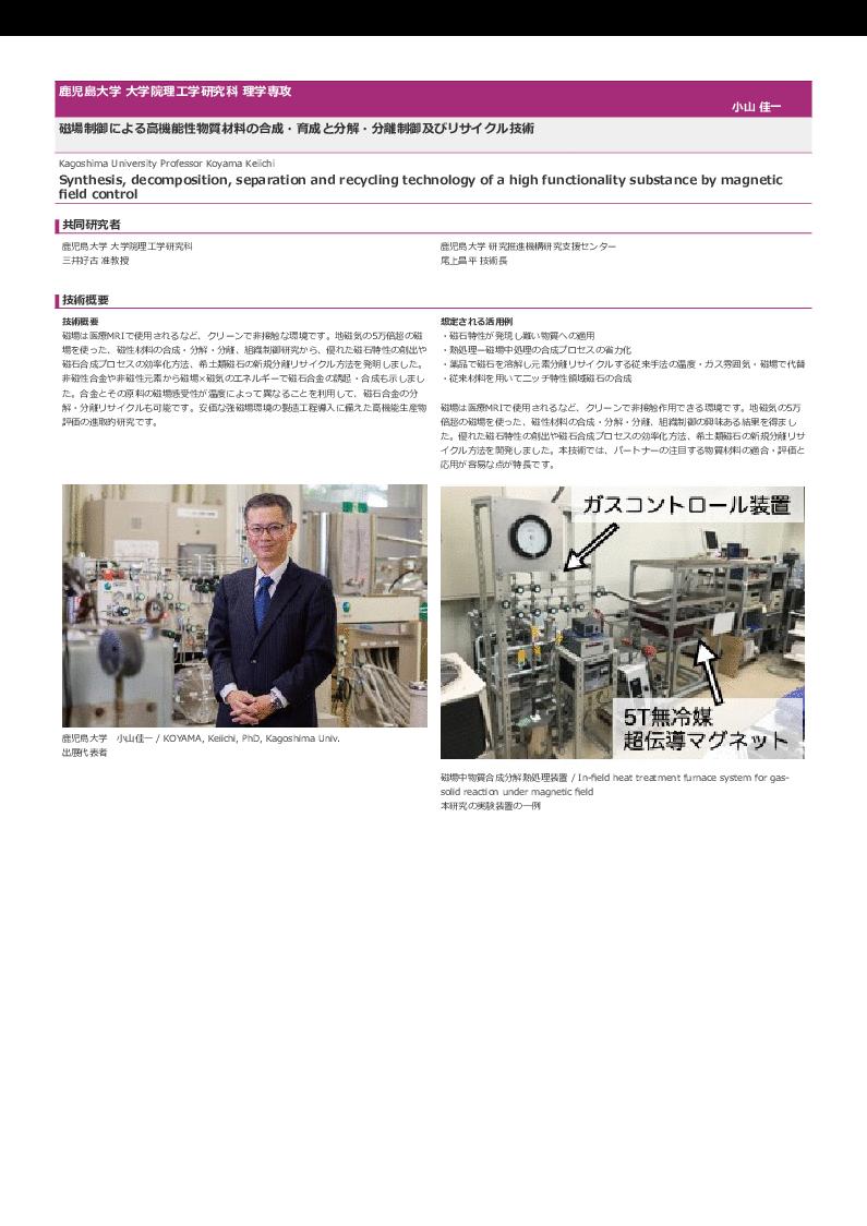 磁場制御による⾼機能性物質材料の合成・育成と分解・分離制御及びリサイクル技術