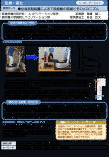全身振動装置による下肢痙縮の軽減とそのメカニズム