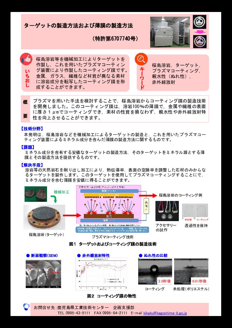ターゲットの製造方法および薄膜の製造方法